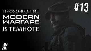 Call of Duty Modern Warfare — В темноте 13 14