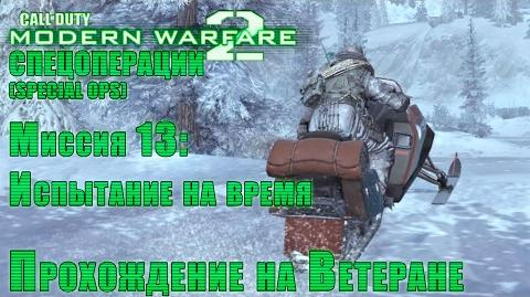 Прохождение Call of Duty Modern Warfare 2 - Спецоперации