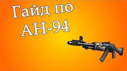 Black Ops II - АН-94 Guide