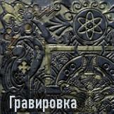 Гравировка иконка