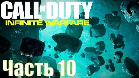Прохождение Call of Duty Infinite Warfare