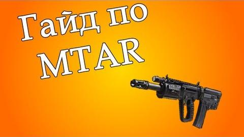 Black Ops II - MTAR Guide
