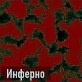 Инферно иконка