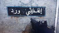 IW на арабском MW19