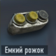 KRM-262 Емкий рожок