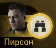 Call of Duty WWII Пирсон иконка