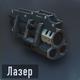 Dingo Лазер