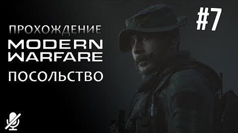 Call of Duty Modern Warfare — Посольство 7 14