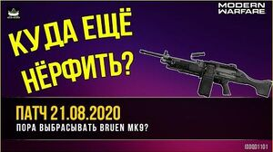 Modern Warfare - Патч на Bruen... Опять (21.08