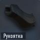Weevil Рукоятка