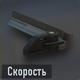 KN-44 Скорость