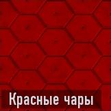 Красные чары