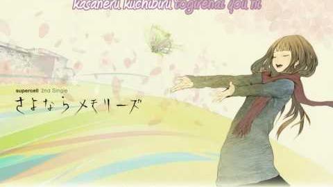 Eng Sub supercell - 約束をしよう【さよならメモリーズ】