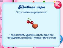 Правила игры ингредиенты