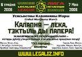 Minsk 2006 GMM Belarus.jpg