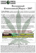 Moscow 2007 GMM 10