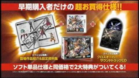 Minna no NC Project X Zone - Commercial