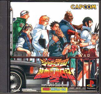 Nekketsu Seisyun Nikki 2