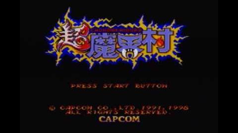 PS2 CAPCOM 超魔界村『オープニング+DEMOプレイ』