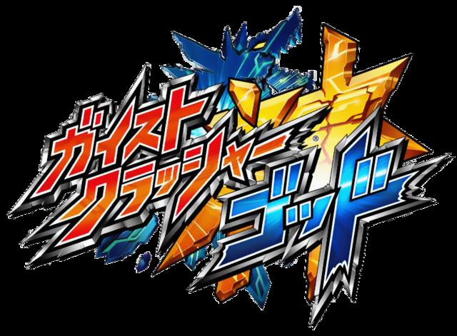 File:Gaist Crusher God Logo.png