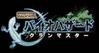 Biohazard Clan Master Logo