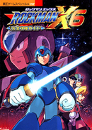 MMX6 Guidebook
