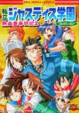 NSN2 Comic Anthology
