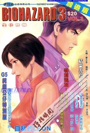 Resident Evil 3 comic 2
