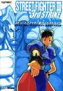 SFIII3rdGuidebook