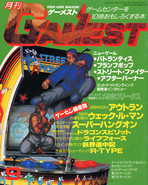 SF Gamest