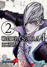 SB4 Manga 2