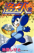 RockmanWorld2Manhua