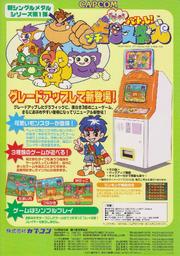 Gamushara Battle Petit Monsters Flyer