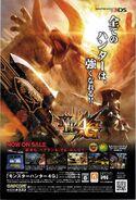 MonsterHunter4G-3DS-Japanese-Ad-Art