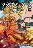 Asuras Wrath Manga