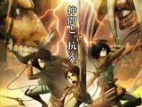 Shingeki no Kyojin: Team Battle