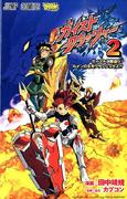 Gaist Crusher Manga Vol 2