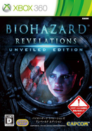 RE Revelations Unveiled Japan