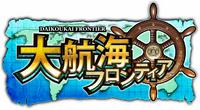 DaiKoukaiFrontierLogo