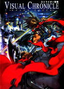 Strider Visual Chronicle