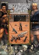 RomeGuidebook