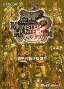 MH Dos Armor Guide