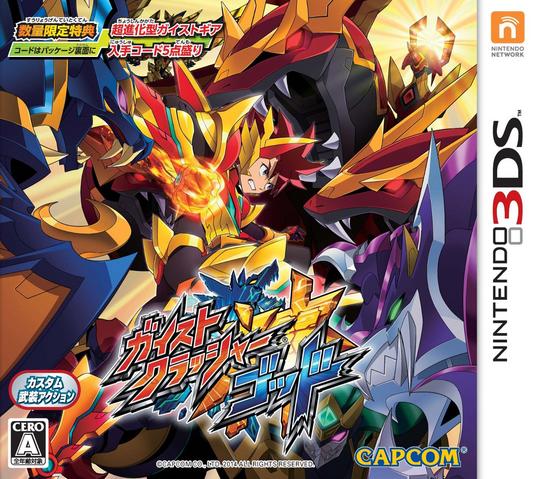 File:Gaist Crusher God 3DS.png