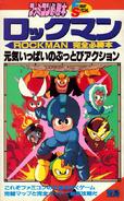 RockmanGuidebook