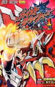 Gaist Crusher Manga Vol 1