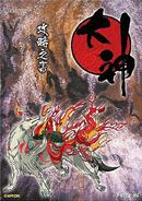 OkamiGuidebook