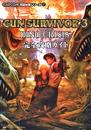 Dino Stalker Guidebook