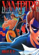 Vampire Hunter Manga
