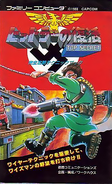 Bionic Commando Guidebook