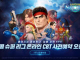 Capcom Super League Online